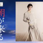 朝が来るのキャストが超個性的!2回目の大人の土ドラ主演は安田成美