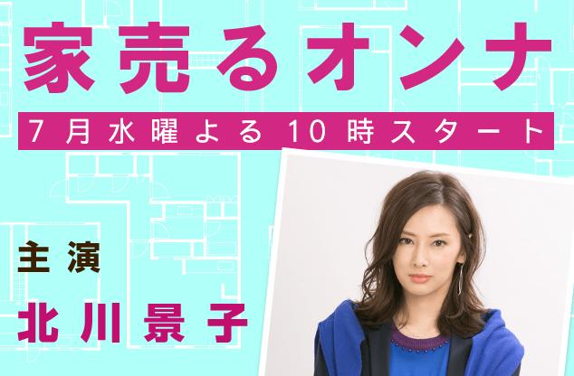【動画】家売るオンナ