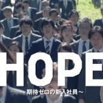 ドラマ【HOPE期待ゼロの新入社員】キャストやあらすじネタバレ!テニミュだらけ!