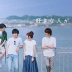 『好きな人がいること』千秋と楓のキス目撃で夏向と親密に?2話あらすじと感想!