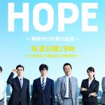 『HOPE~期待ゼロの新入社員~』に批判殺到!共感度低めの1話感想!