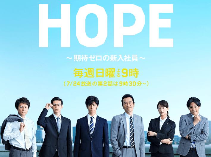 HOPE1話