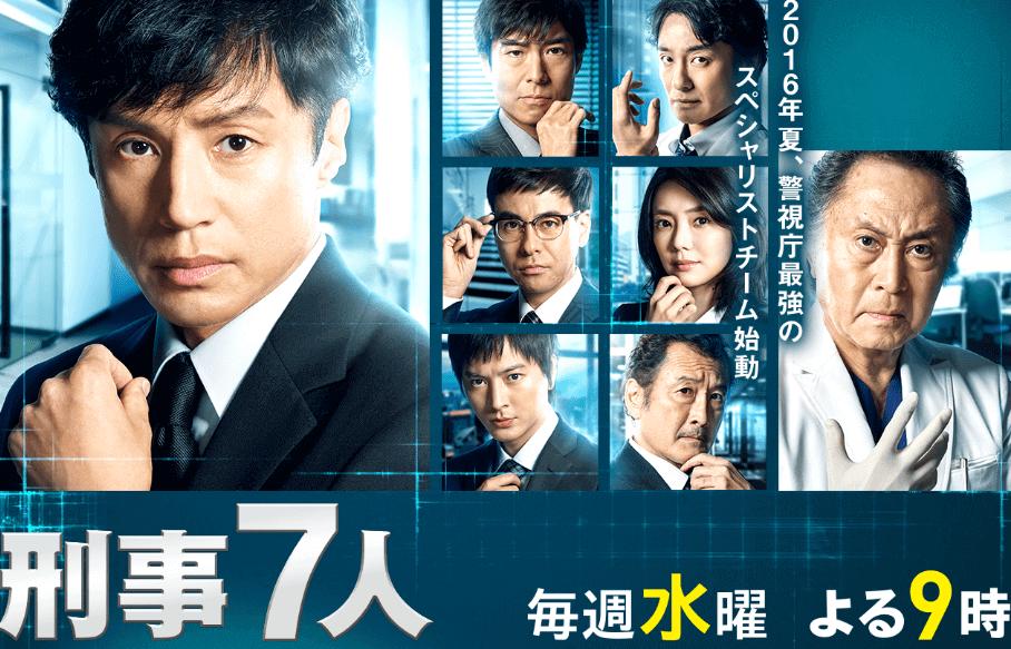 水曜21時~「刑事7人」