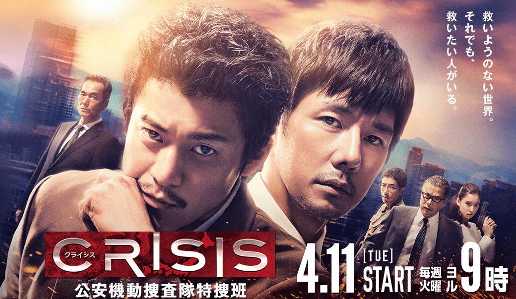 ドラマ【CRISIS】の音楽が心地良い 澤野弘之氏って?【進撃の巨人】などのヒットメーカー