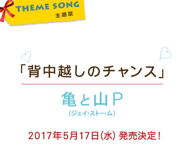【動画あり】亀と山Pのボク運ダンス(ボク、運命の人エンディング)が可愛すぎる!