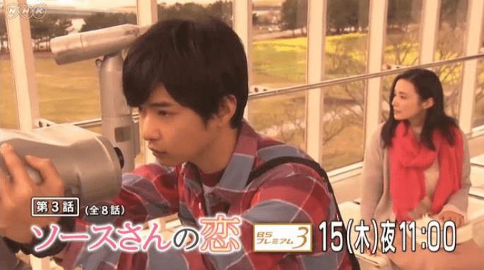 【ソースさんの恋】3話のあらすじと感想!千葉雄大に視聴者は可愛いとなぜか爆笑の声!?