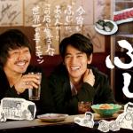土曜ドラマ24【居酒屋ふじ】2話のあらすじと感想!!豪華キャストがぞくぞく出演決定!