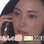 【ソースさんの恋】最終回あらすじと感想!視聴者感涙、ミムラと千葉雄大がソースと涙まみれ!