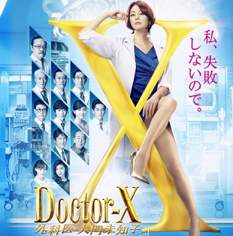 doctorx-season5