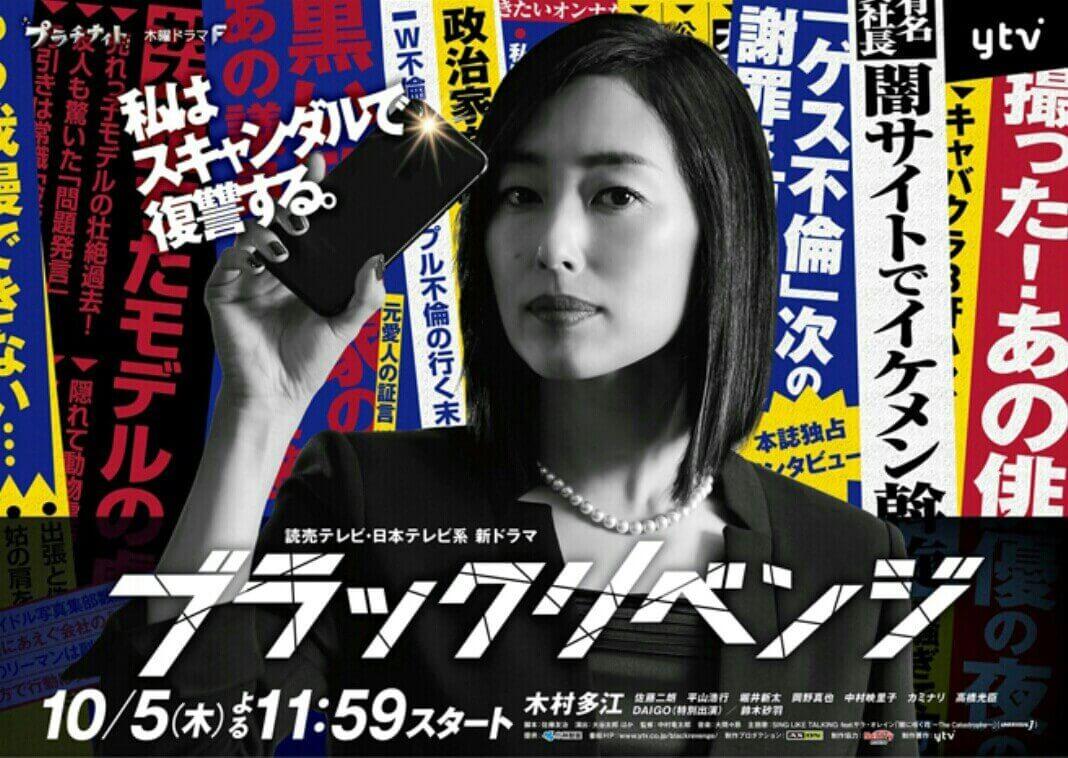 【ブラックリベンジ】のキャストとあらすじ!木村多江主演。鈴木砂羽土下座強要疑惑の影響は?