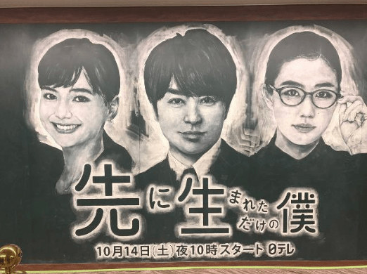 【先に生まれただけの僕】の視聴率と最終回ネタバレ!櫻井翔が奮闘する大人の学園ドラマ!