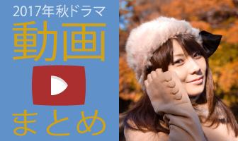 秋ドラマ動画