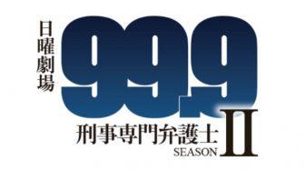 99.9刑事専門弁護士II