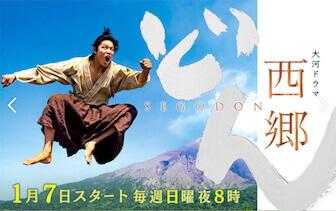 【西郷どん】5話の視聴率は15.5%!相撲で見せた鈴木亮平の筋肉に驚きの声!
