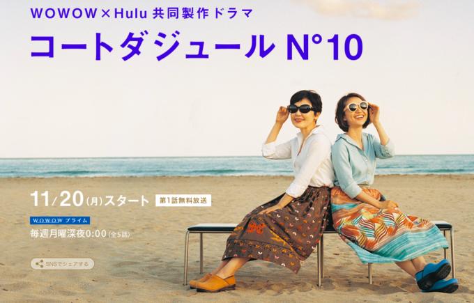 ドラマ【コートダジュールNO°10】の動画!全話見るには◯◯円必要!?