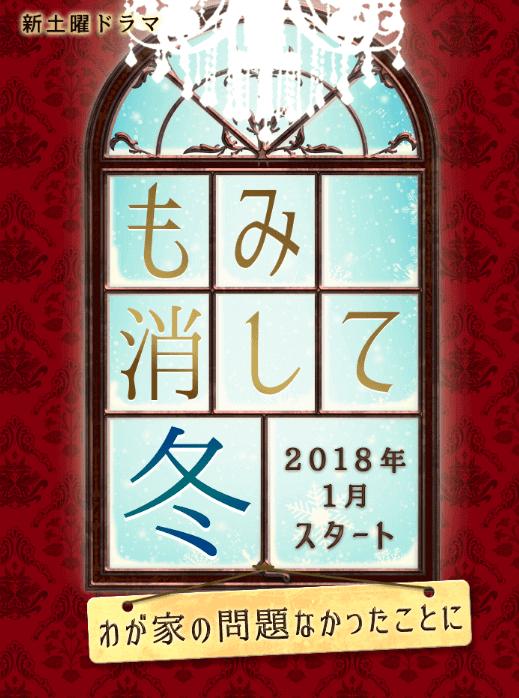 土曜ドラマ【もみ消して冬】のキャストとあらすじ!エリート刑事・山田涼介が事件をもみ消す?