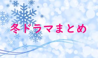 冬ドラマ2018
