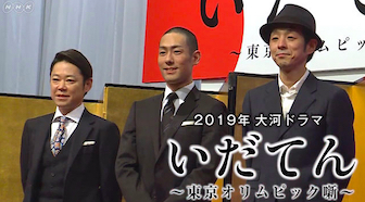 ドラマ【いだてん〜東京オリムピック噺〜】キャストとあらすじ!中村勘九郎と阿部サダヲW主演