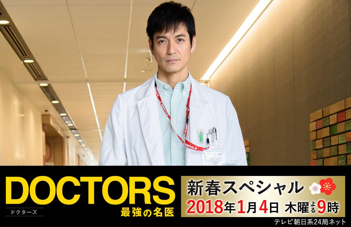 ドクターズ 最強 の 名医