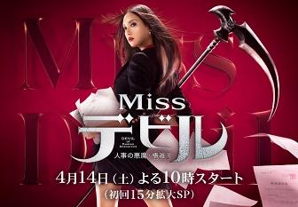 Missデビル1