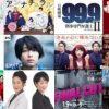 【2018冬ドラマ視聴率ランキング】専門家オススメと高評価の作品まとめ!