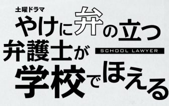 やけに弁の立つ弁護士が学校でほえる