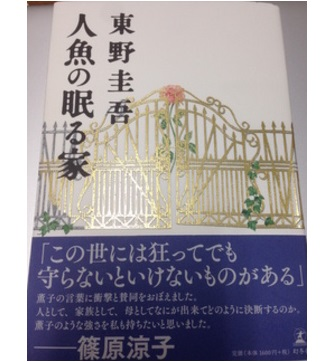 人魚の篠原涼子推薦