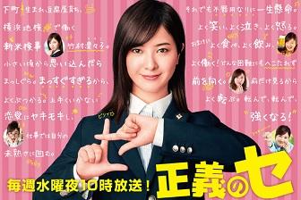 ドラマ【正義のセ】視聴率一覧と視聴率予想!吉高由里子主演の「東京タラレバ娘」超えなるか?