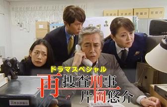 再捜査刑事11キャスト3