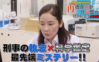 再捜査刑事11キャスト2