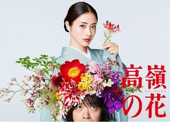 高嶺の花ポスター