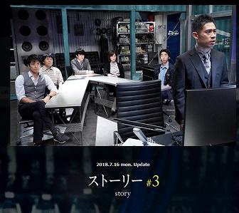 絶対零度 未然犯罪潜入捜査3話