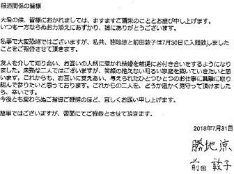 前田敦子ファックス