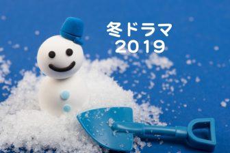 冬ドラマ2019
