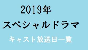 ダマ され た 大賞 2019 年末