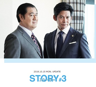SUITS3話