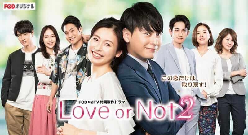 LoveorNot2-秋ドラマ2018
