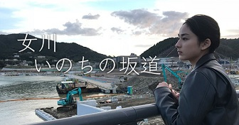 女川いのちの坂道