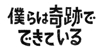 【僕らは奇跡でできている】の視聴率と最終回ネタバレ!高橋一生実力が試される初主演の結果は?