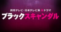 ブラックスキャンダル-秋ドラマ2018