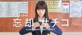 忘却のサチコ-秋ドラマ2018