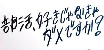 部活、好きじゃなきゃダメですか?-秋ドラマカレンダー2018