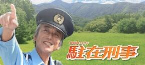 駐在刑事-秋ドラマ2018