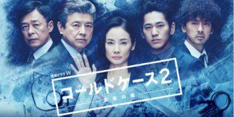 coldcase2-秋ドラマ2018