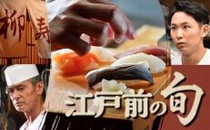 江戸前の旬-秋ドラマ2018