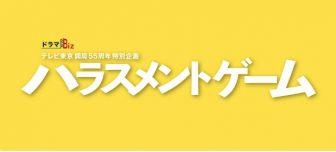 ハラスメントゲーム-秋ドラマ2018