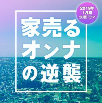 家売るオンナの逆襲-2019冬ドラマ