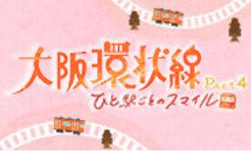 大阪環状線ひと駅ごとのスマイル-秋ドラマ2018