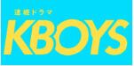 kboys-秋ドラマ2018