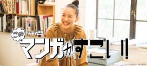 このマンガがすごい-秋ドラマ2018